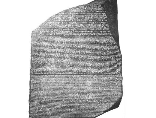 Rosetta Stone - Siani desert